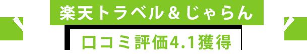 楽天トラベル&じゃらん 口コミ評価4.1獲得