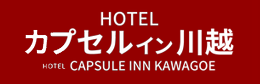 HOTEL カプセルイン川越